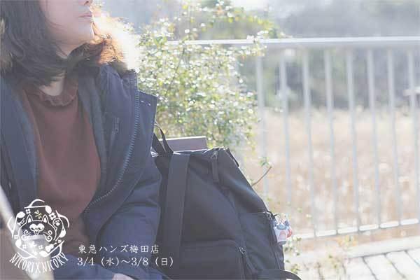 3/4(水)〜3/8(日)は、東急ハンズ梅田店に出店します!!_a0129631_08591881.jpg