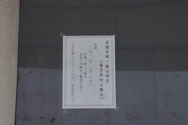 【求道会館】東大レトロ建築探訪 part 3_f0348831_18191070.jpg