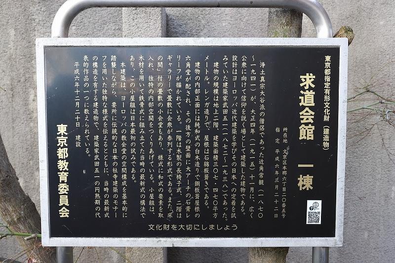 【求道会館】東大レトロ建築探訪 part 3_f0348831_18195104.jpg