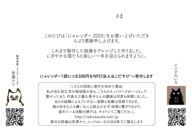 にゃレンダー2020、ご協力感謝いたします_e0026053_20251517.jpg