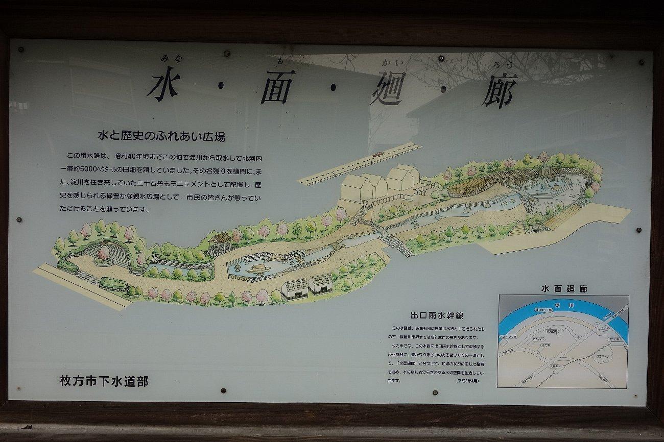 枚方市 水面廻廊_c0112559_09314774.jpg