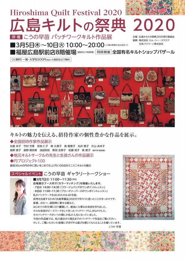 イベント情報 広島_c0121969_20581048.jpg