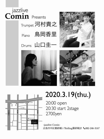 3月19日(木) 河村貴之(tp)+山口圭一(dr)+鳥岡香里(pf) トランペットとドラムとピアノのコラボレーション_b0117570_12341827.jpg
