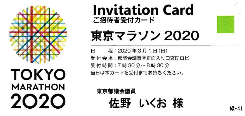東京マラソン2020_f0059673_22282694.jpg