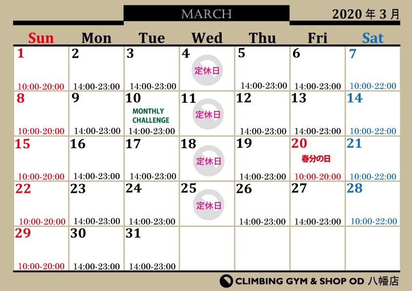 3月営業カレンダー♪_d0246875_15522475.jpg