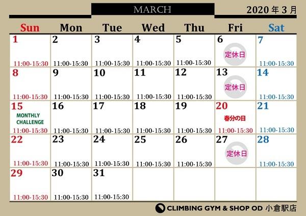 ☆3月の営業カレンダー_d0386879_12350536.jpg