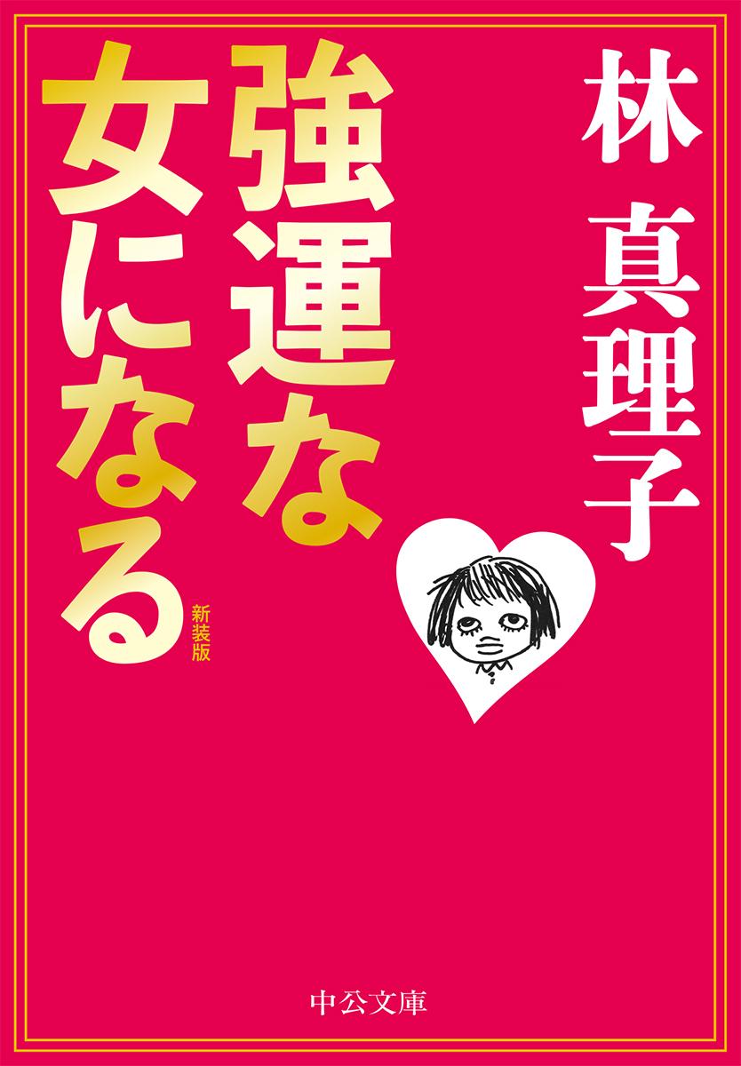 『強運な女になる』(中公文庫)新装版刊行_d0339881_15464518.jpg