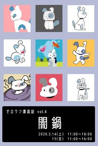 セロワン漂流記vol.4  闇鍋_a0131787_13103389.jpg