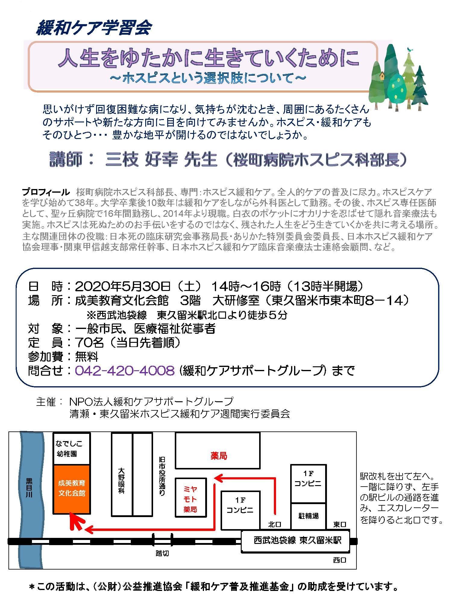 緩和ケア学習会_e0167087_13050300.jpg