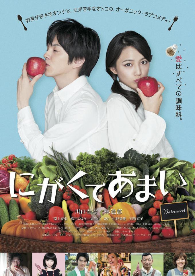 映画『にがくてあまい』:野菜を介して影響し合い、置き去りにした苦い過去と向き合う_b0078188_21554736.jpg
