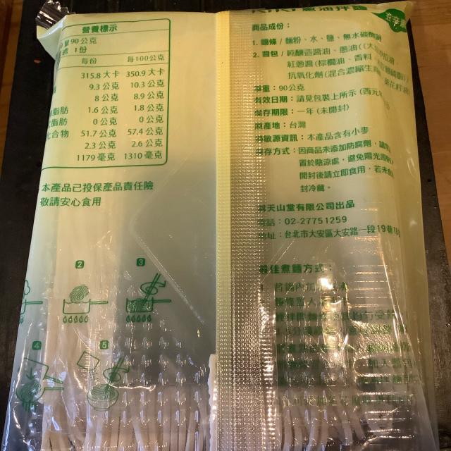 台湾KiKi麺 汁なしまぜそば 葱油拌麺_a0334793_20321623.jpg