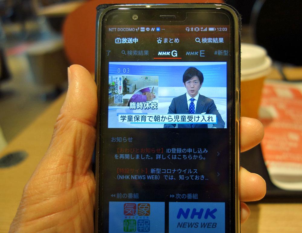 NHKプラスを利用開始_b0114798_16445123.jpg