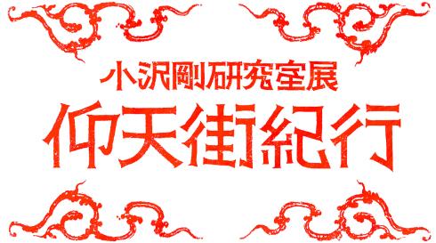 仰天街紀行・小沢研究室展_c0164399_18231797.jpg