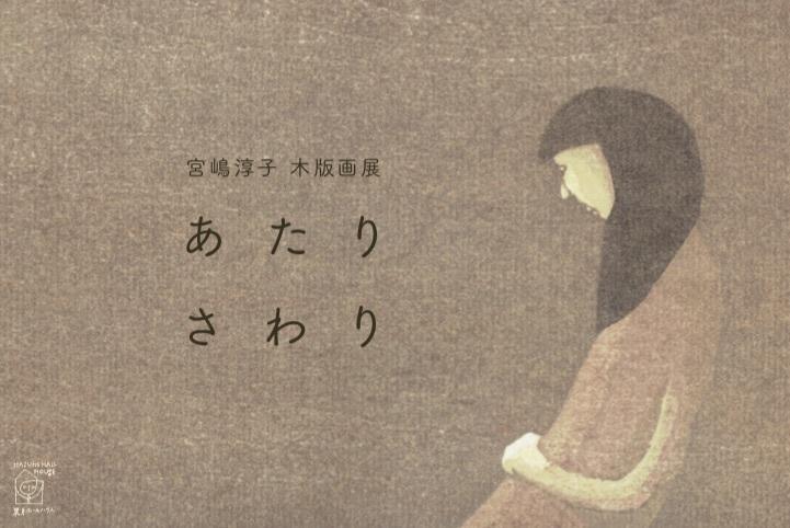 2020 宮嶋淳子 木版画展「あたりさわり」_e0151902_08542896.jpg