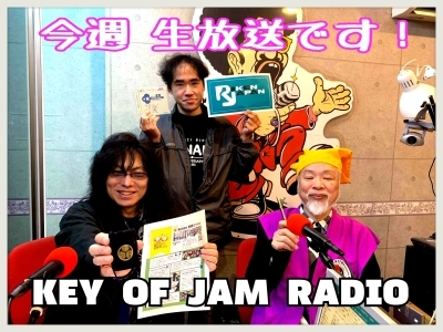 今週金曜は「KEY OF JAM RADIO」生放送&「くるナイ」と!_b0183113_00152807.jpg