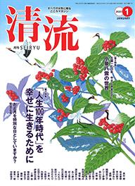 雑誌 清流 小林照子の綺麗に生きる1_f0172313_13530797.jpg