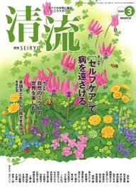 雑誌 清流 小林照子の綺麗に生きる3_f0172313_14054638.jpg