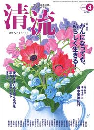 雑誌 清流 小林照子の綺麗に生きる4_f0172313_14055368.jpg