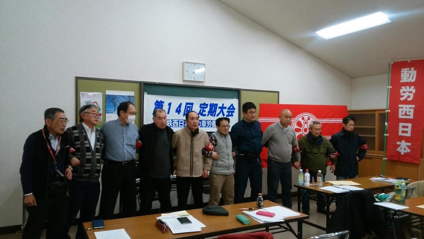 1月26日、広島市内で第14回定期大会を開催しました_d0155415_17541188.jpg