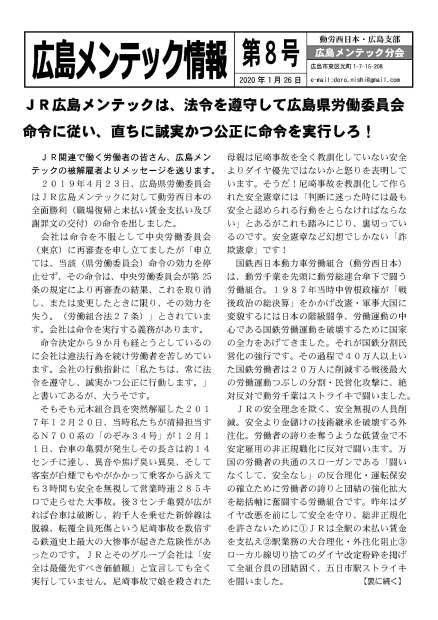 広島メンテック情報第8号_d0155415_17590840.jpg