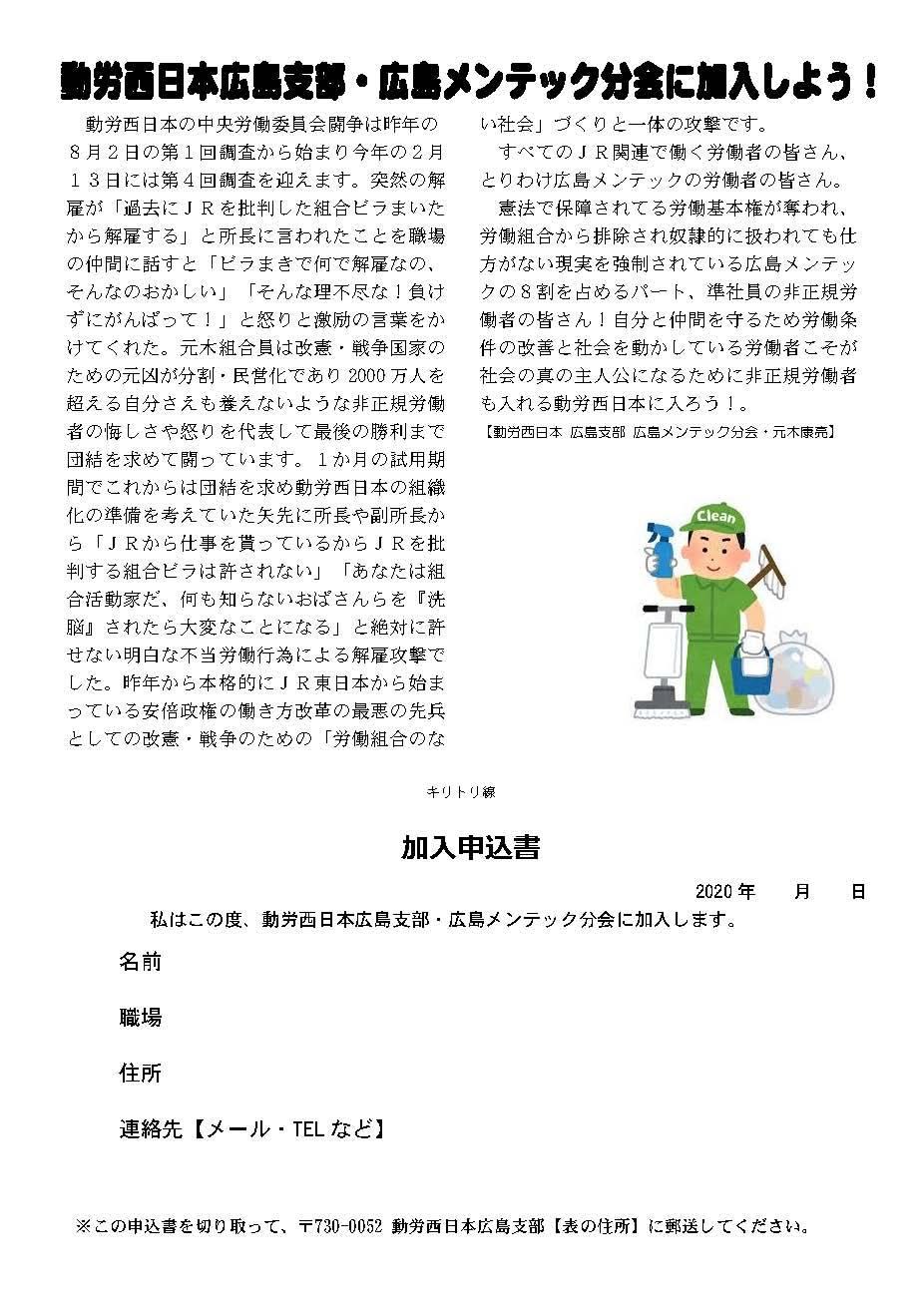 広島メンテック情報第8号_d0155415_17591018.jpg