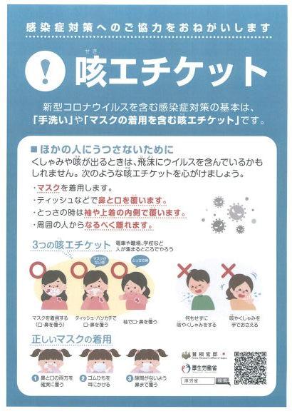 コロナウイルス感染されないためには_d0070316_20225161.jpg