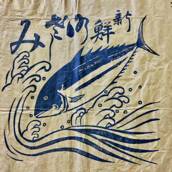 「新鮮 おさしみ」 戦前の包装紙_b0167617_18511681.jpg