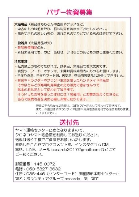 ☆4月24日ネットdeチャリティーバザー開催決定!_d0356729_22482595.jpg