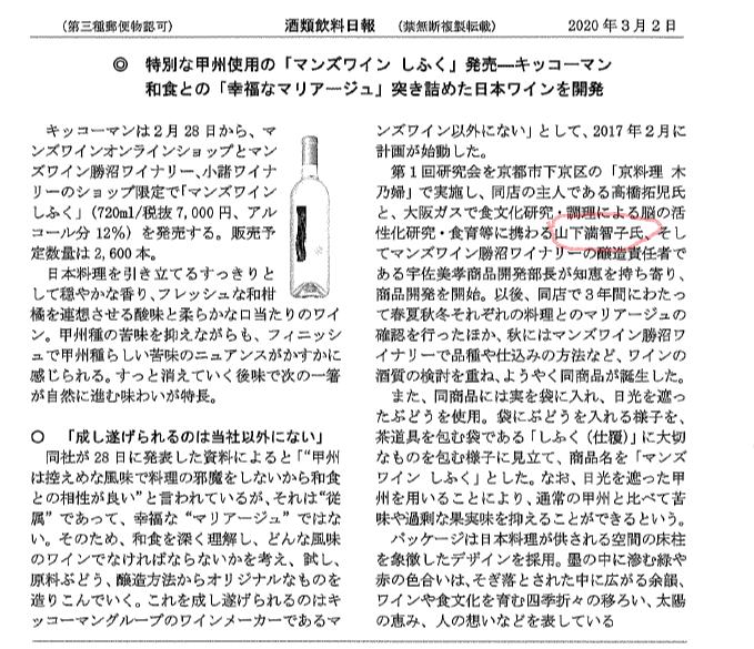 山下(新庄)満智子さんが協力された和食にあうワイン「しふく」が発売されました_b0292131_12083879.png