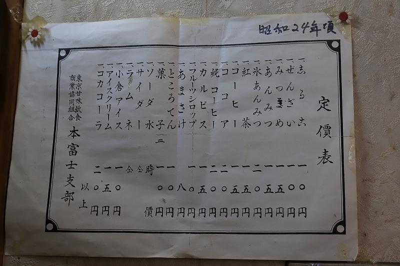 *本郷*「ゑちごや」東大レトロ建築探訪 part 5_f0348831_23304520.jpg