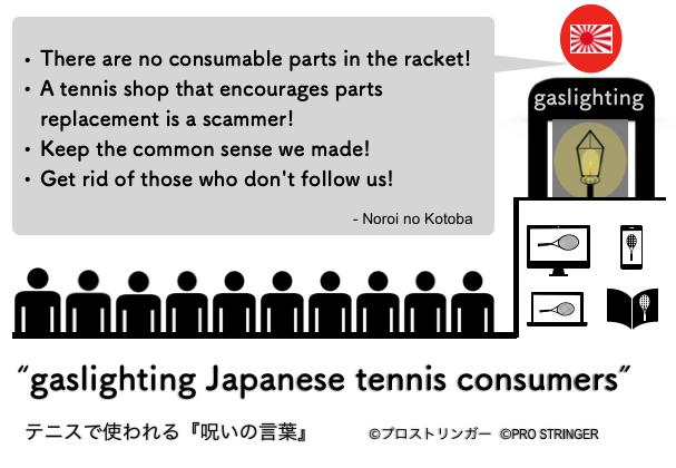 これは日本人コーチのラケットです_a0201132_13445240.png