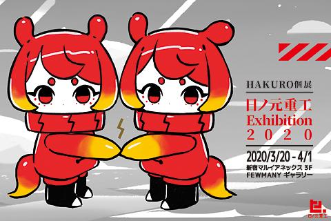 3/20~4/1 HAKUROさん exhibition 【日ノ元重工 Exhibition 2020】 開催のお知らせ_f0010033_11330501.png