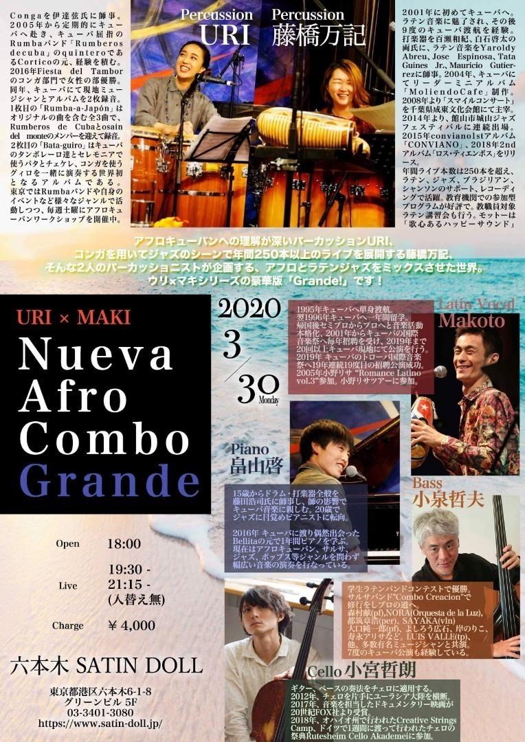 3/30(月)URI x MAKI Nueva Afro Combo Grandeこの後19:50頃からライブ配信します。 _a0103940_00463019.jpeg