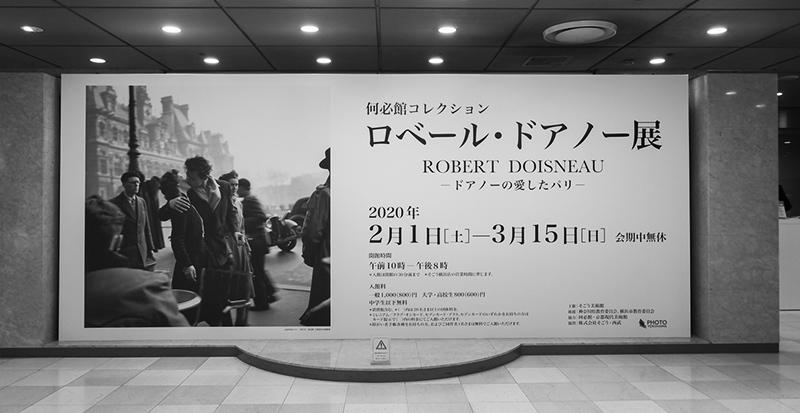 何必館コレクション ロベール・ドアノー展_a0003650_22440918.jpg