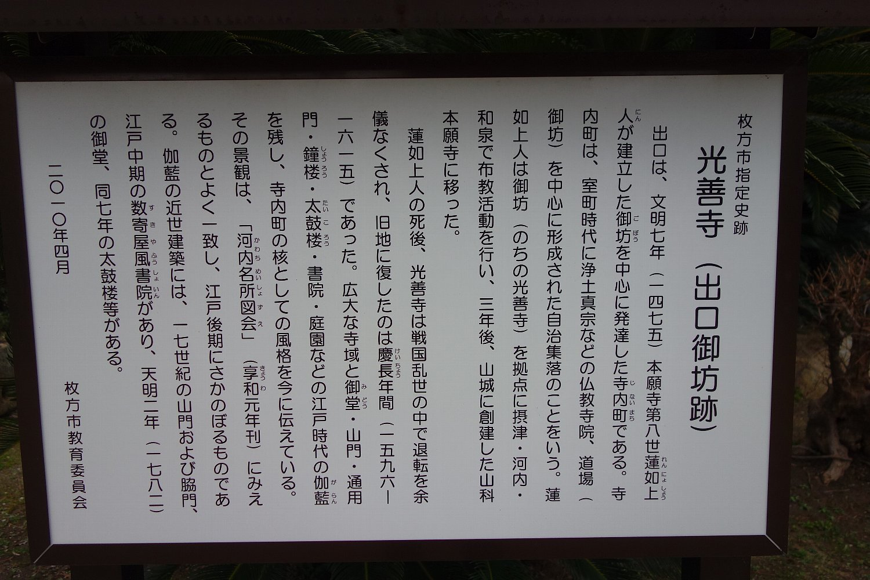 出口御坊 光善寺_c0112559_08291078.jpg