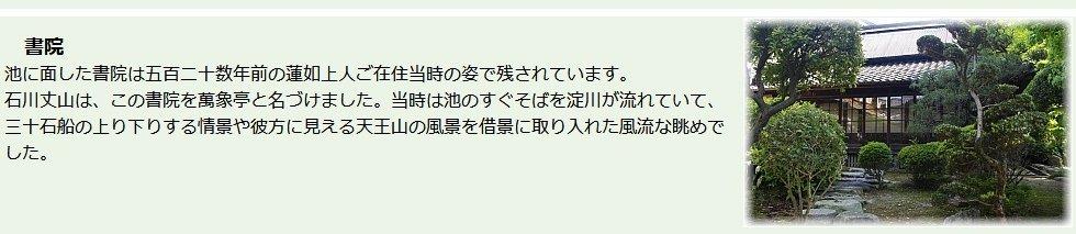 出口御坊 光善寺_c0112559_08415537.jpg