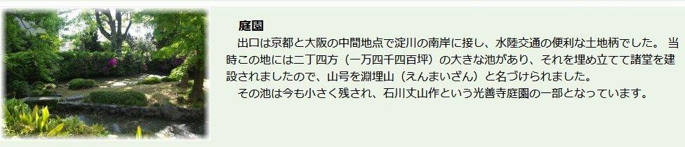 出口御坊 光善寺_c0112559_08422401.jpg