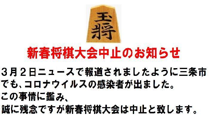 新春将棋大会中止のお知らせ_f0031459_10040048.jpg