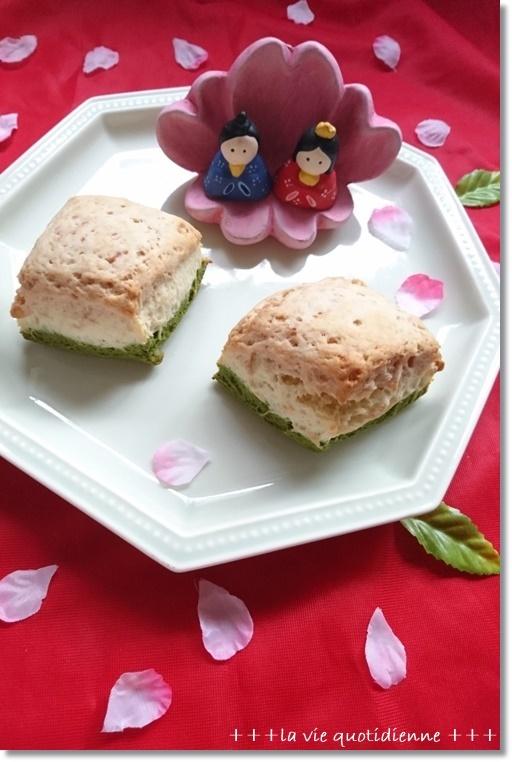 【レシピ】100均の材料で桃の節句の菱餅風スコーンとオオカミさん!_a0348473_04505861.jpg