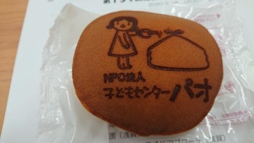 パオどら焼き!!_b0117476_08350473.jpg
