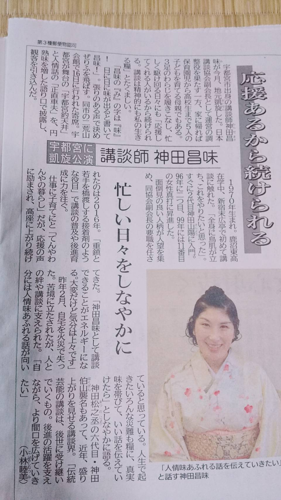 下野新聞_b0008478_09314635.jpeg