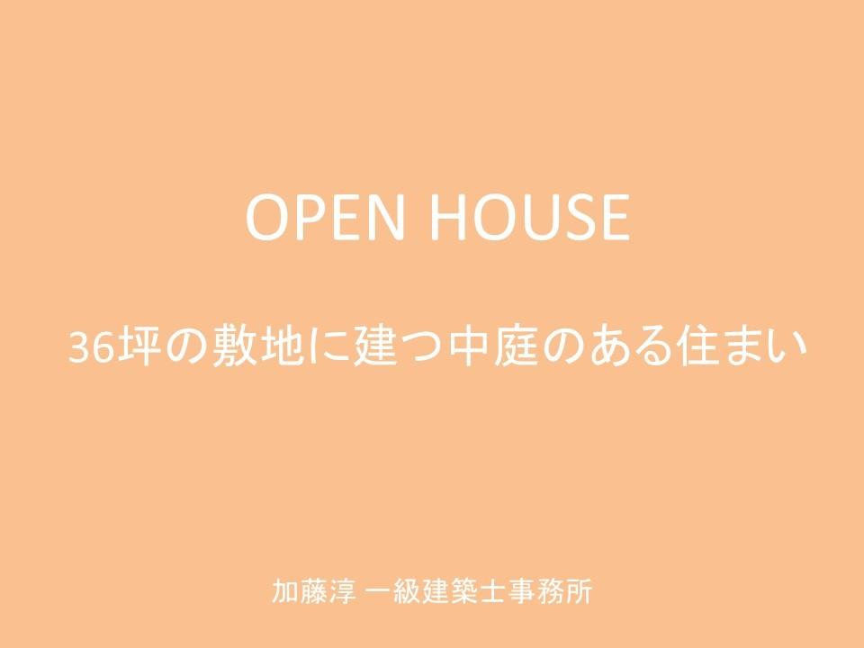 中庭のメリット オープンハウスのお知らせ 36坪の土地に建つ中庭のある住まい_b0349892_17402596.jpg