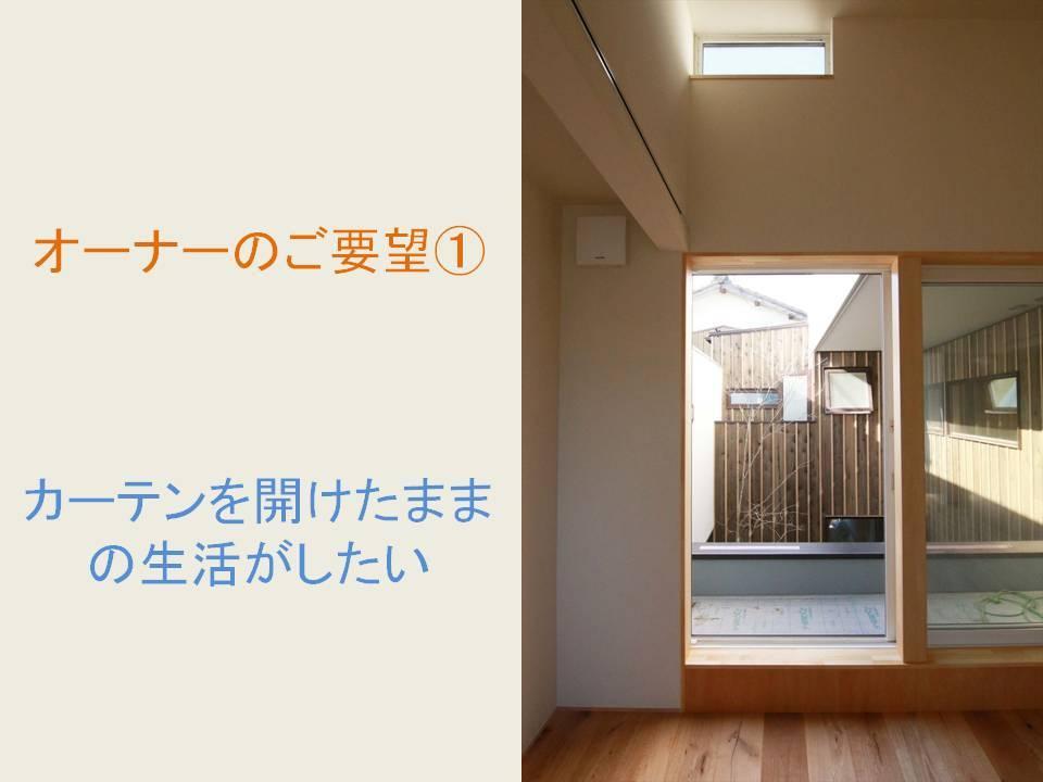 中庭のメリット オープンハウスのお知らせ 36坪の土地に建つ中庭のある住まい_b0349892_23004346.jpg