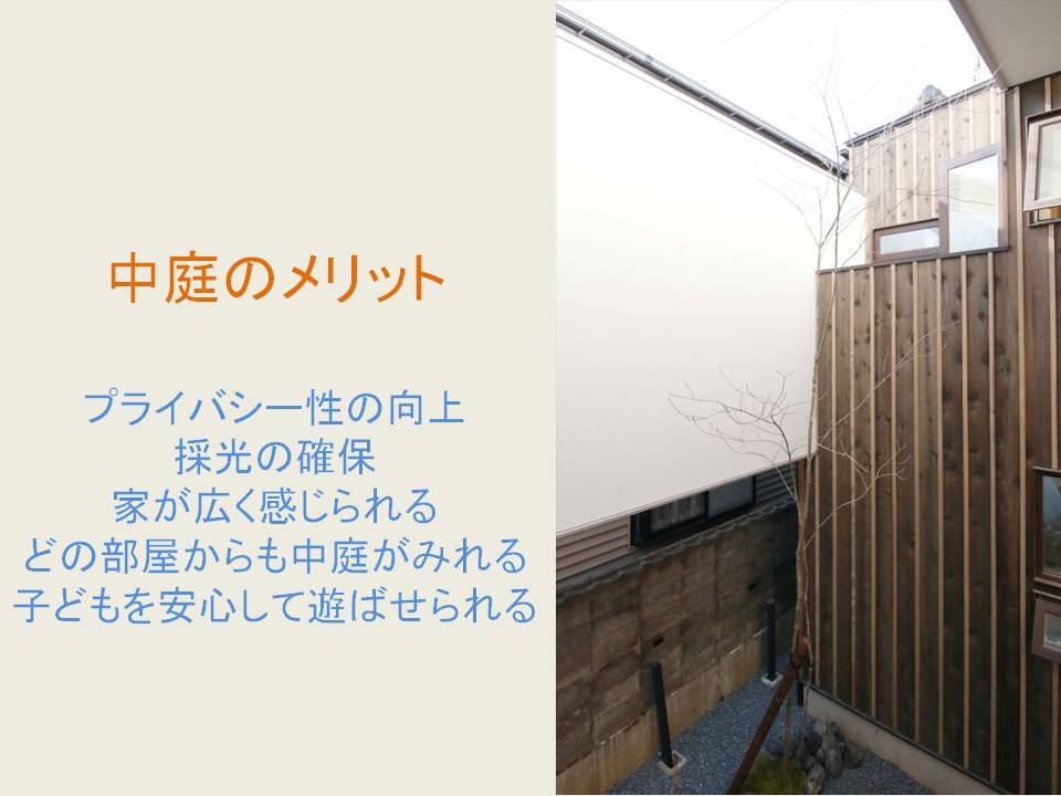 中庭のメリット オープンハウスのお知らせ 36坪の土地に建つ中庭のある住まい_b0349892_23015658.jpg