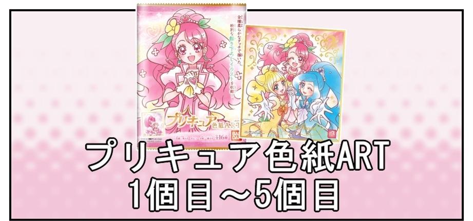 【開封レビュー】プリキュア色紙ART(1個目~5個目)_f0205396_21200660.jpg