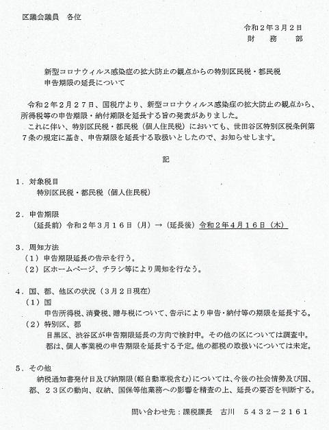 特別区民税・都民税の申告期限が延長_c0092197_13002673.jpg