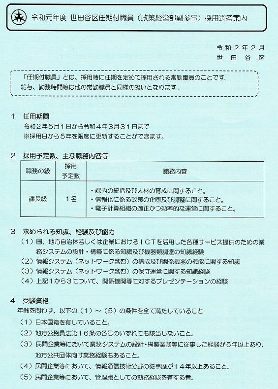 課長級人材を募集_c0092197_13122701.jpg