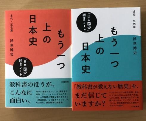 【装幀確定】3月の新刊 『もう一つ上の日本史 『日本国紀』読書ノート』(全2冊)が完結です。_d0045404_12110740.jpg