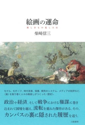 【装幀確定】3月の新刊 1 『絵画の運命』_d0045404_12114866.jpg