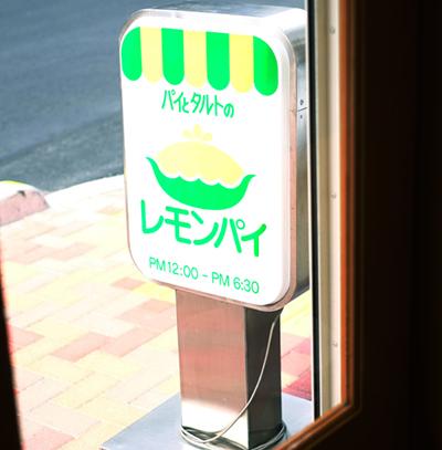 2年ぶりの東京〜お土産編_d0051304_20475007.jpg